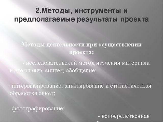 2.Методы, инструменты и предполагаемые результаты проекта  Методы деятельнос...