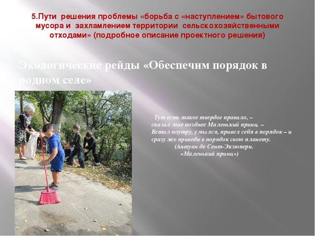 5.Пути решения проблемы «борьба с «наступлением» бытового мусора и захламлени...