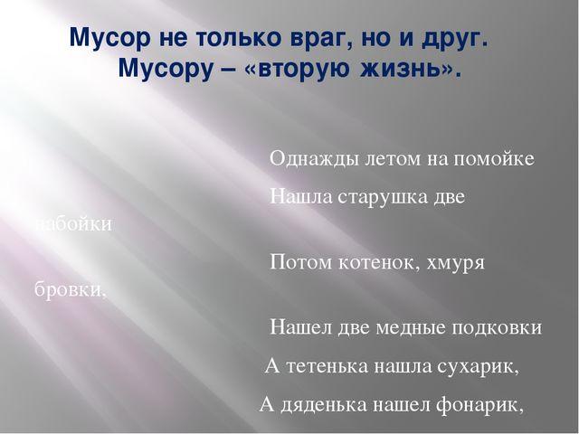 Мусор не только враг, но и друг. Мусору – «вторую жизнь».  Однажды летом на...