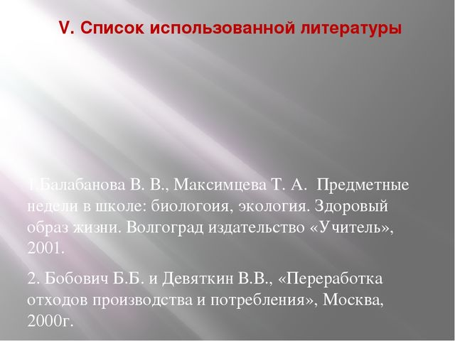 ΙV. Список использованной литературы   1.Балабанова В. В., Максимцева Т. А....