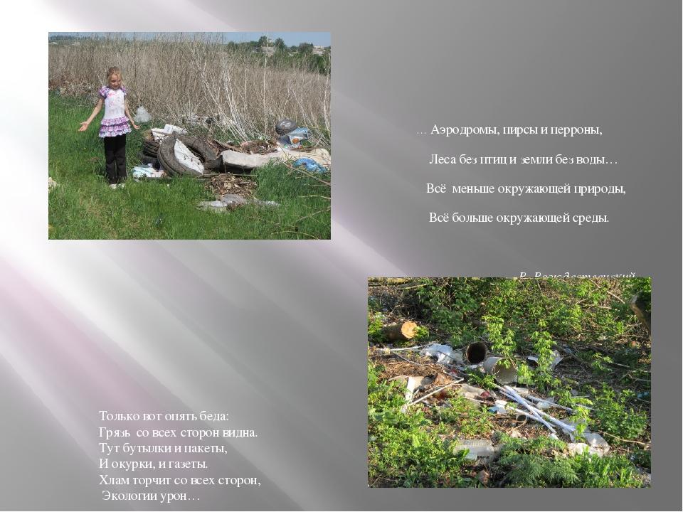 … Аэродромы, пирсы и перроны, Леса без птиц и земли без воды… Всё меньше окр...