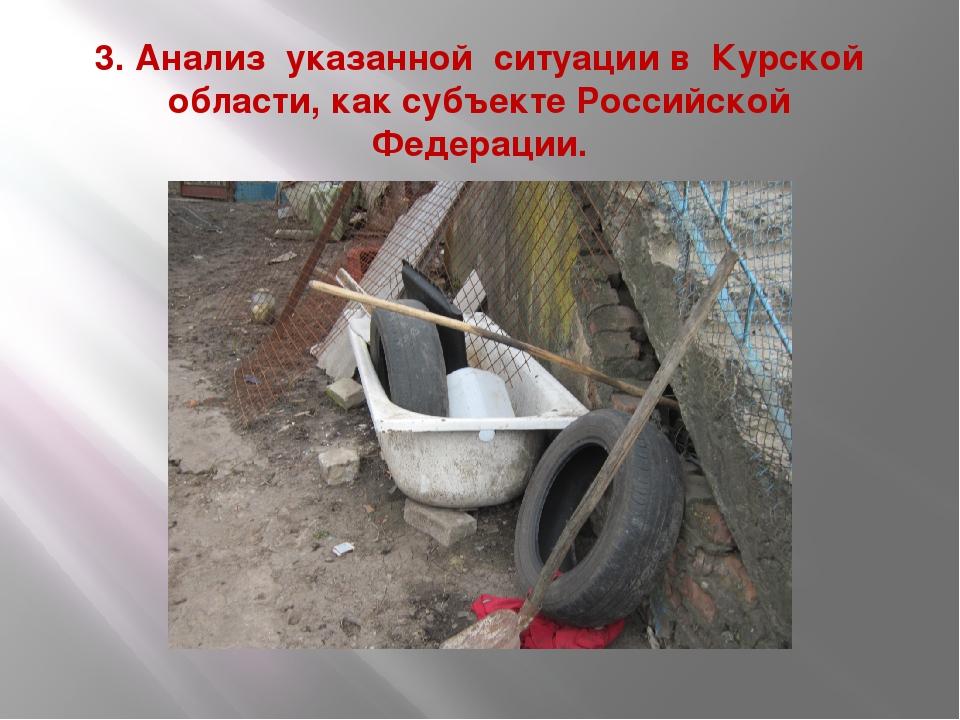 3. Анализ указанной ситуации в Курской области, как субъекте Российской Федер...