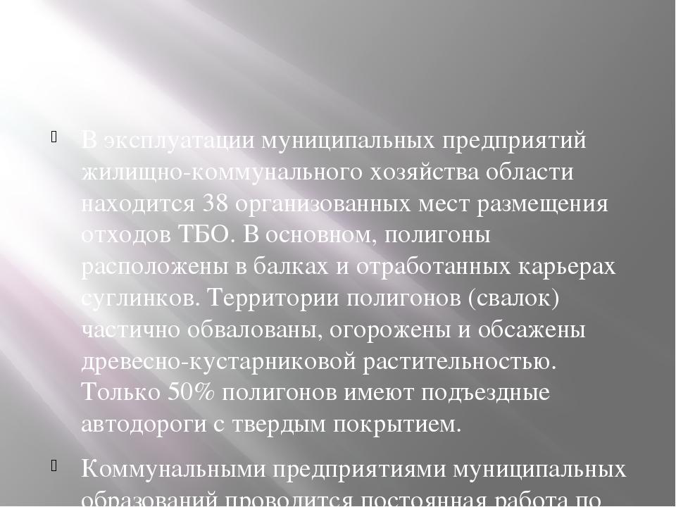 В эксплуатации муниципальных предприятий жилищно-коммунального хозяйства обл...