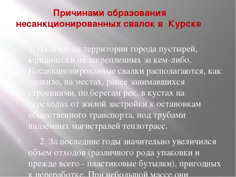 Причинами образования несанкционированных свалок в Курске 1. Наличие на терри...