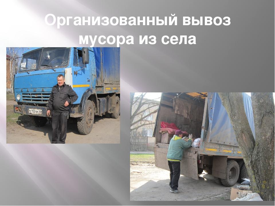 Организованный вывоз мусора из села