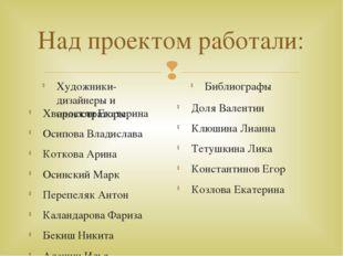 Над проектом работали: Художники-дизайнеры и иллюстраторы Хворостян Екатерина