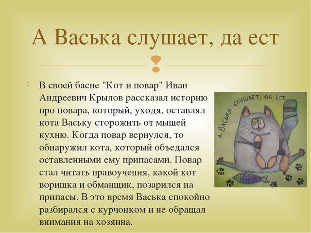 """В своей басне """"Кот и повар"""" Иван Андреевич Крылов рассказал историю про повар..."""