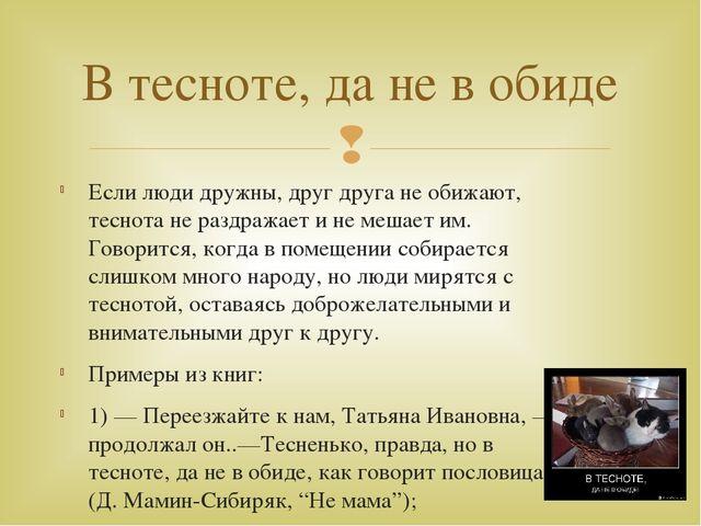 Если люди дружны, друг друга не обижают, теснота не раздражает и не мешает им...