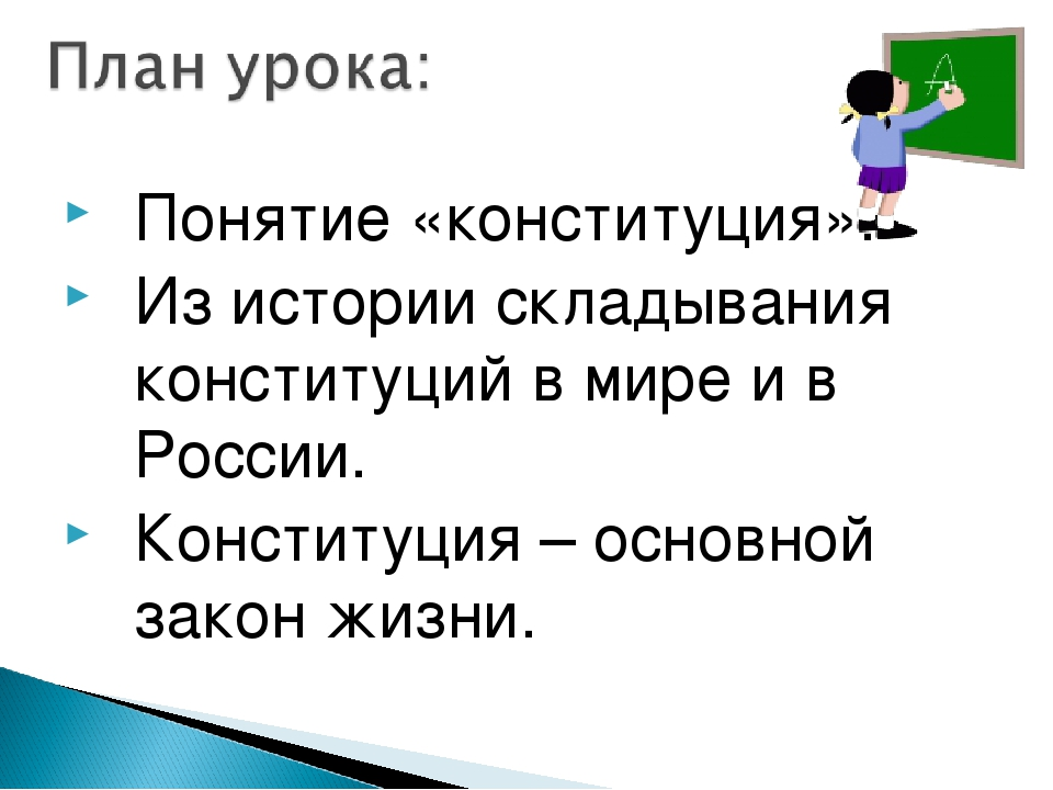 Понятие «конституция». Из истории складывания конституций в мире и в России....