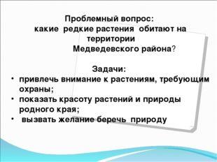 Проблемный вопрос: какие редкие растения обитают на территории Медведевского
