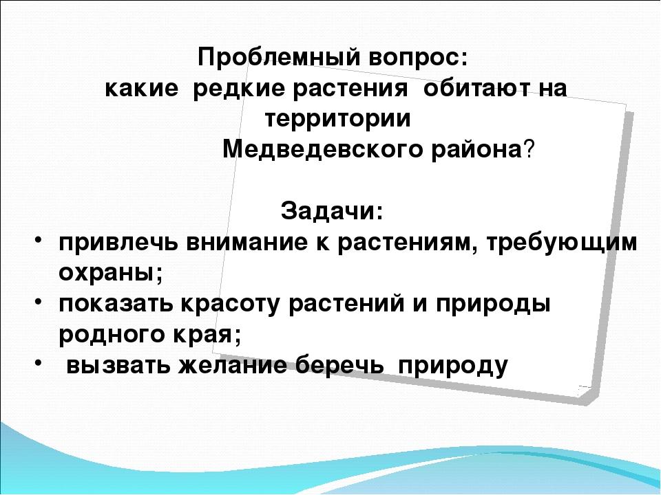 Проблемный вопрос: какие редкие растения обитают на территории Медведевского...