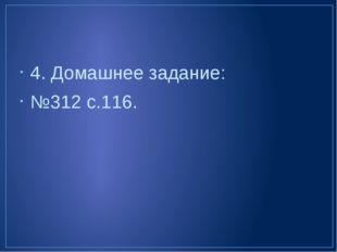 4. Домашнее задание: №312 с.116.