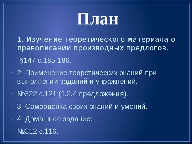 План 1. Изучение теоретического материала о правописании производных предлог...