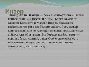 Инзер Инзе́р (башк. Инйәр) — река в Башкортостане, левый приток реки Сим (бас