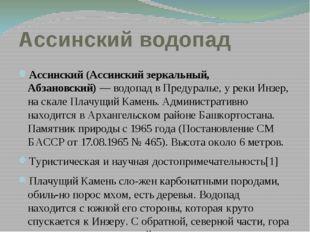 Ассинский водопад Ассинский (Ассинский зеркальный, Абзановский)— водопад в П