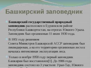 Башкирский заповедник Башкирский государственный природный заповедник располо