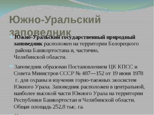 Южно-Уральский заповедник Южно-Уральский государственный природный заповедник