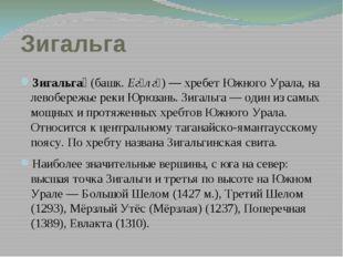 Зигальга Зигальга́ (башк. Егәлгә)— хребет Южного Урала, на левобережье реки