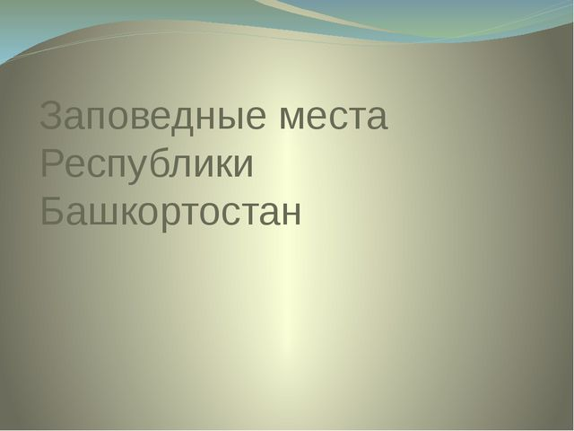 Заповедные места Республики Башкортостан