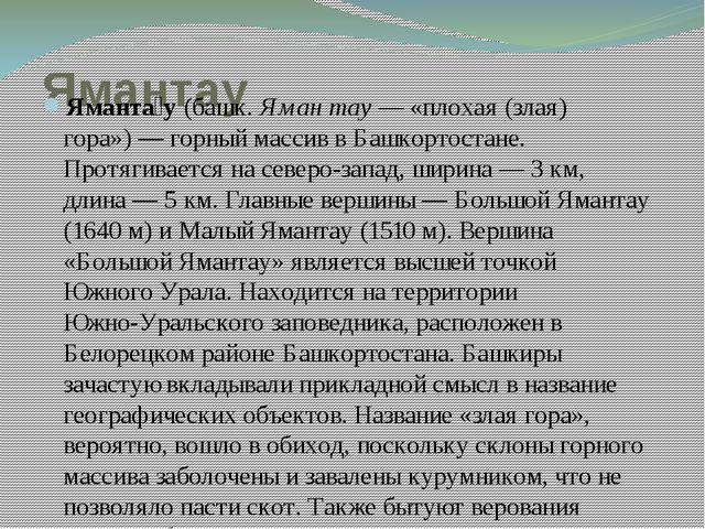 Ямантау Яманта́у (башк. Яман тау— «плохая (злая) гора»)— горный массив в Ба...