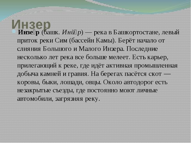 Инзер Инзе́р (башк. Инйәр) — река в Башкортостане, левый приток реки Сим (бас...