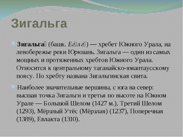 Зигальга Зигальга́ (башк. Егәлгә)— хребет Южного Урала, на левобережье реки...