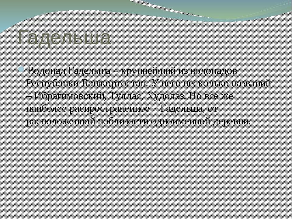 Гадельша Водопад Гадельша – крупнейший из водопадов Республики Башкортостан....
