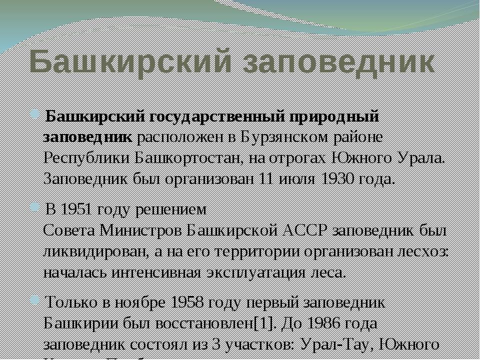 Башкирский заповедник Башкирский государственный природный заповедник располо...