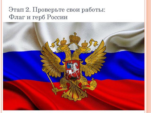Этап 2. Проверьте свои работы: Флаг и герб России