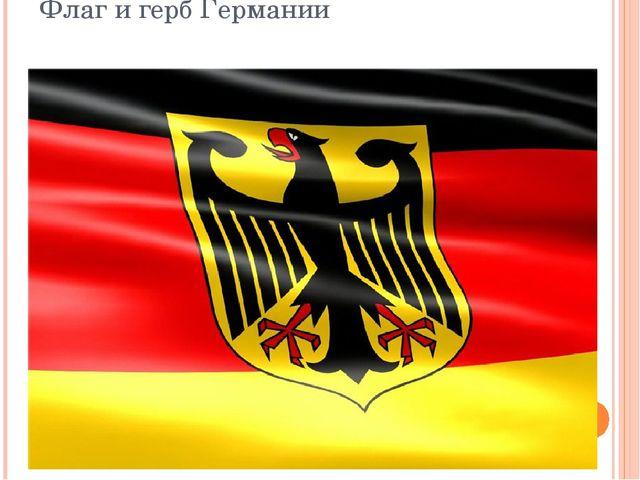 Флаг и герб Германии