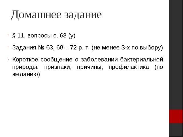 Домашнее задание § 11, вопросы с. 63 (у) Задания № 63, 68 – 72 р. т. (не мене...