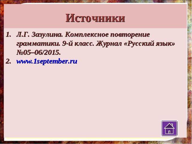 Источники Л.Г. Зазулина. Комплексное повторение грамматики. 9-й класс. Журнал...