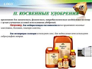 применяют для химического, физического, микробиологического воздействия на по