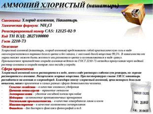 Синонимы: Хлорид аммония, Нашатырь Химическая формула: NH4Cl Регистрационный