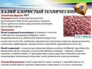 ГОСТ 4568-95 Химическая формула: KCl Описание: Калий хлористый технический пр