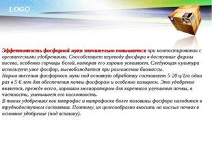 Эффективность фосфорной муки значительно повышается при компостировании с орг