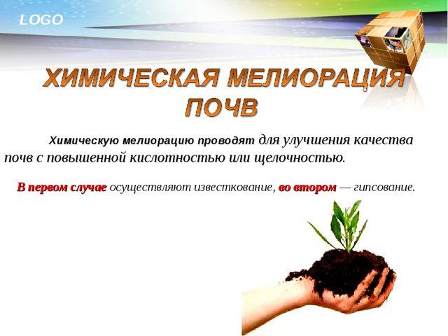 Химическую мелиорацию проводят для улучшения качества почв с повышенной кисл...