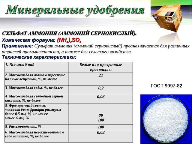 ГОСТ 9097-82 Химическая формула: (NH4)2SO4 Применение: Сульфат аммония (аммон...