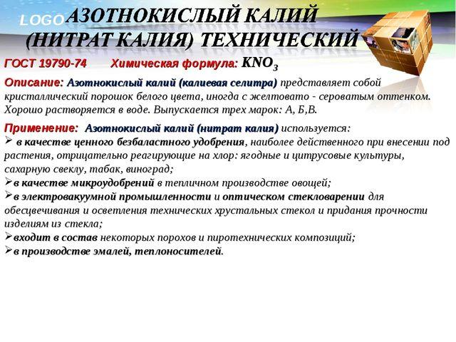 ГОСТ 19790-74 Химическая формула: KNO3 Описание: Азотнокислый калий (калиевая...