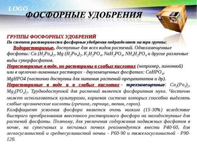 ГРУППЫ ФОСФОРНЫХ УДОБРЕНИЙ По степени растворимости фосфорные удобрения подра...