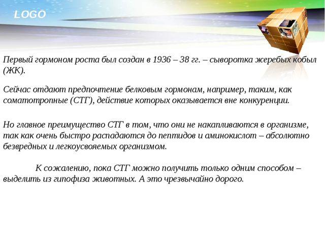 Первый гормоном роста был создан в 1936 – 38 гг. – сыворотка жеребых кобыл (Ж...