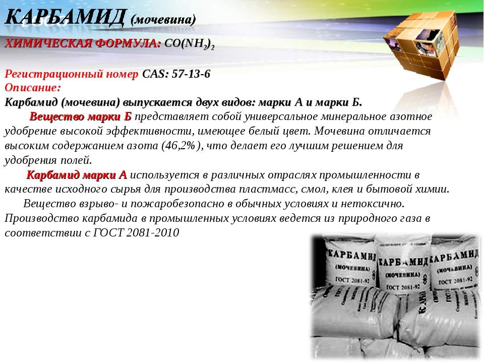 ХИМИЧЕСКАЯ ФОРМУЛА: CO(NH2)2 Регистрационный номер CAS: 57-13-6 Описание: Кар...