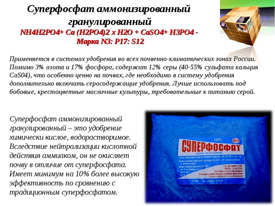 Суперфосфат аммонизированный гранулированный NH4H2PO4+ Ca (H2PO4)2х H2O + Ca...