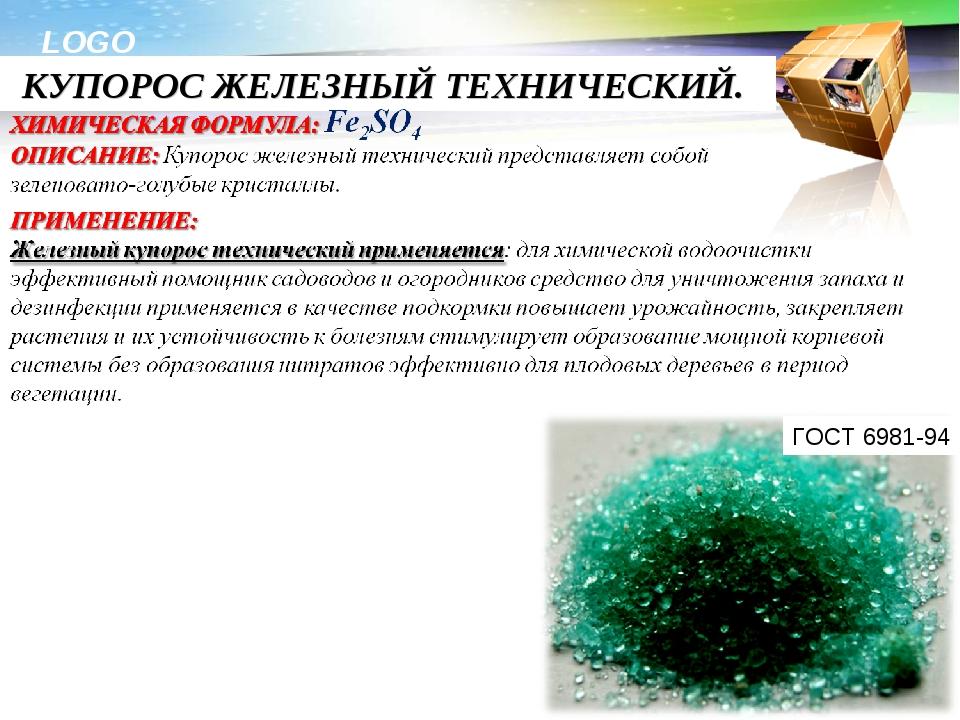КУПОРОС ЖЕЛЕЗНЫЙ ТЕХНИЧЕСКИЙ. ГОСТ 6981-94 LOGO