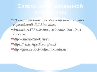 Список использованной литературы 10 класс, учебник для общеобразовательных уч
