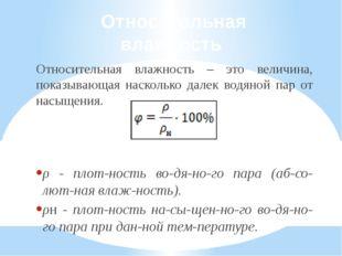 Относительная влажность Относительная влажность – это величина, показывающая