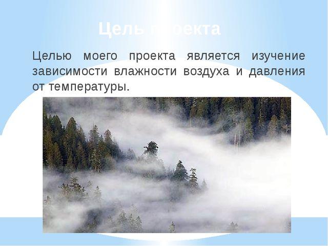Цель проекта Целью моего проекта является изучение зависимости влажности возд...