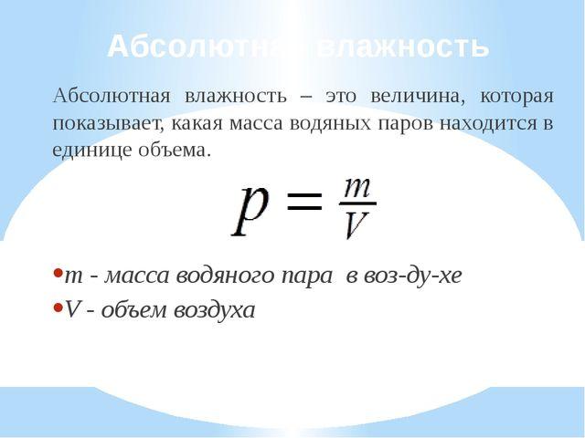 Абсолютная влажность Абсолютная влажность – это величина, которая показывает,...