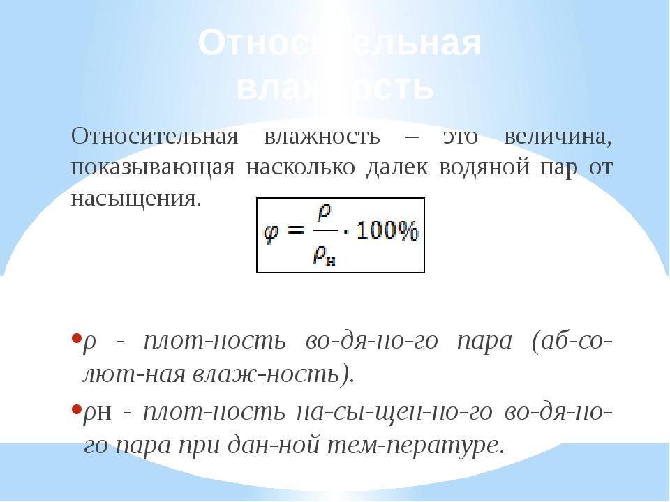Относительная влажность Относительная влажность – это величина, показывающая...