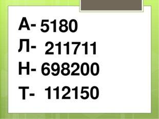 А- Л- Н- Т- 5180 211711 698200 112150